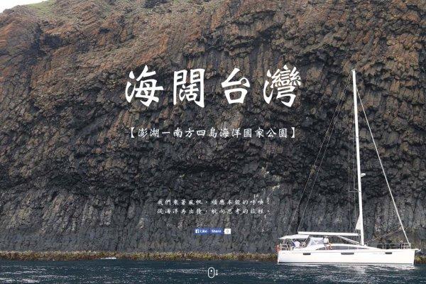 海闊台灣─澎湖─南方四島海洋國家公園