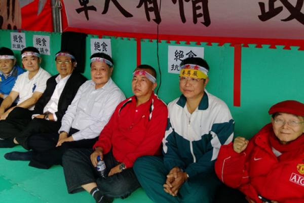 年金改革》軍公教團體呼籲政府關注絕食抗議者,「若鬧出人命將抗爭到底!」