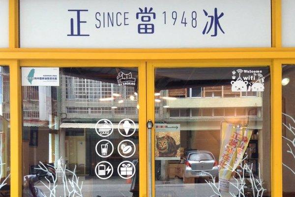 化學冰、天然冰,哪個比較好吃?從堅持原味的花蓮小冰店,看見台灣早已扭曲的味覺