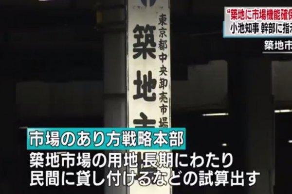 東京築地市場搬不搬?新址豐洲最快明年5月動工 築地原址改建後重新出發!