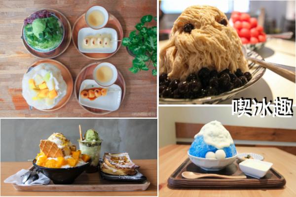 喫冰消暑氣!台式米苔目剉冰、日式宇治抹茶冰、韓國雪花冰…桃園10家最強冰店盤點
