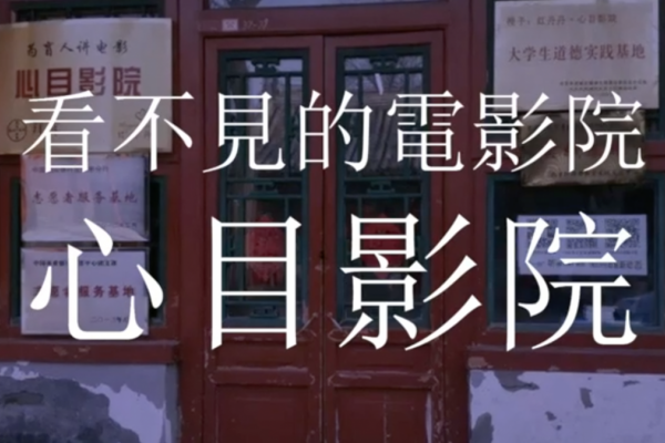 幫助盲人「看電影」的快樂與哀愁,在北京講了800場電影的鄭曉潔與王偉力