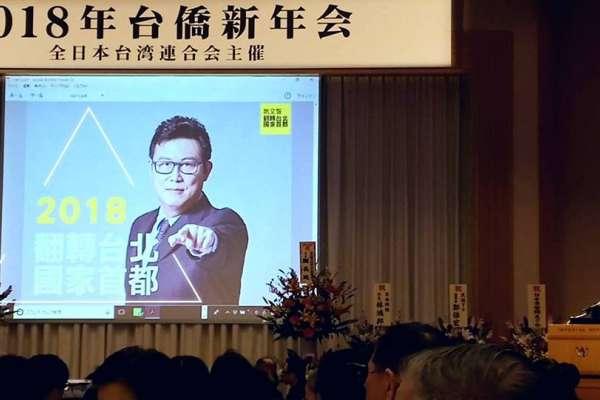 赴日發表參選首都市長願景,姚文智主張將南門市場移到中正紀念堂