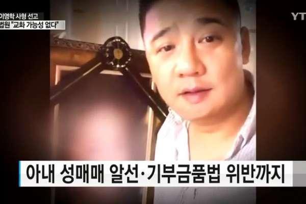 南韓「國民好爸爸」性侵殺人案:「犯情重大不知悔改」,李榮學一審判死