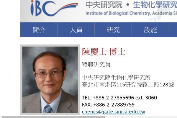 中研院前所長鬧出國際學術醜聞!抗癌藥物專家陳慶士 遭爆8篇論文14處造假