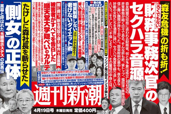 安倍內閣醜聞連環爆!朝日電視台:財務省高官騷擾我們女記者不是第一次