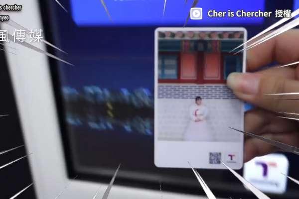 【影音】「韓版」悠遊卡能客製化?快挑張喜愛的照片,做出專屬於自己的交通卡吧!