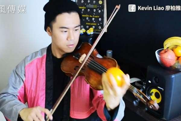 【影音】用橘子拉小提琴?台灣提琴手用橘子演奏《大黃蜂》,超強神技驚呆網友!