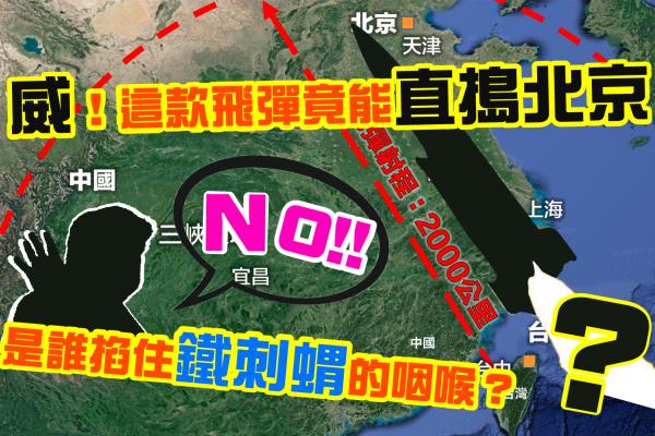 威!國軍這款飛彈竟能直搗北京!但當年卻被這個人給禁止了...