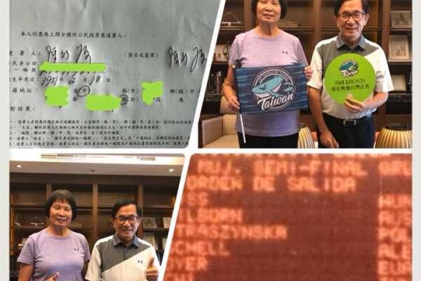 東京奧運台灣正名公投》陳水扁:蔡英文與執政黨未能全力支持是「一大缺憾」