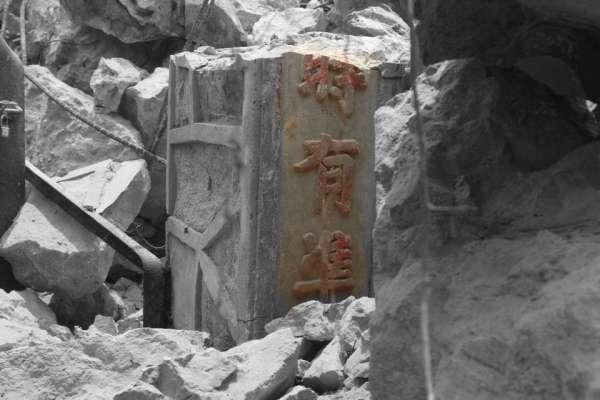 退將抗議軍方拆除金門「三獅山砲堡」金防部:民國60年代構建,與八二三砲戰並無關係