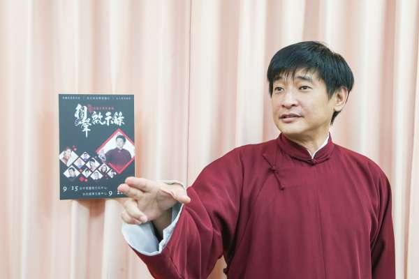 「陳水扁時期是我最喜歡的時代!」從初次登台到成立劇團,劉增鍇細數30年相聲人生