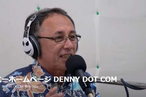 「他是背負沖繩戰後歷史的政治家!」沖繩知事補選9月底登場,自由黨幹事長獲老知事生前評論加持