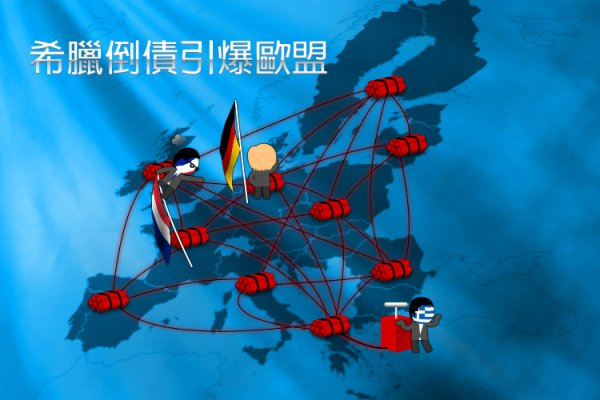 7張卡解析希臘債務與歐洲整合危機