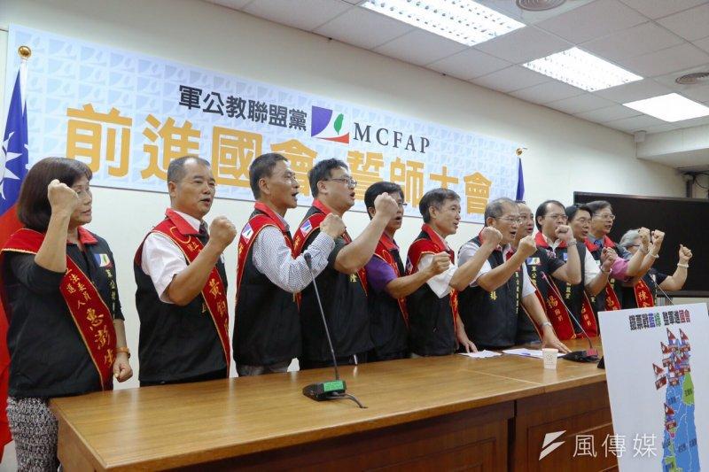 軍公教聯盟黨7月28日召開立委提名記者會(蔡耀徵)