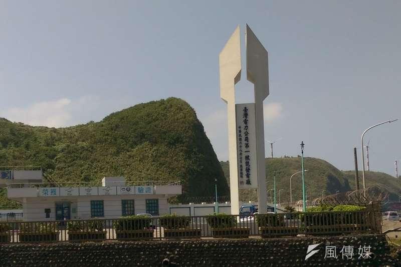 核四廠如果不蓋,台電核一廠是否如期除役,可能衝擊台灣供電狀況。(風傳媒)
