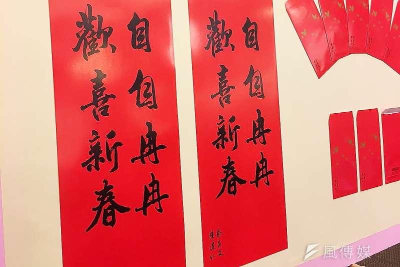 總統府公布2017雞年春聯、紅包袋。(顏振凱攝)