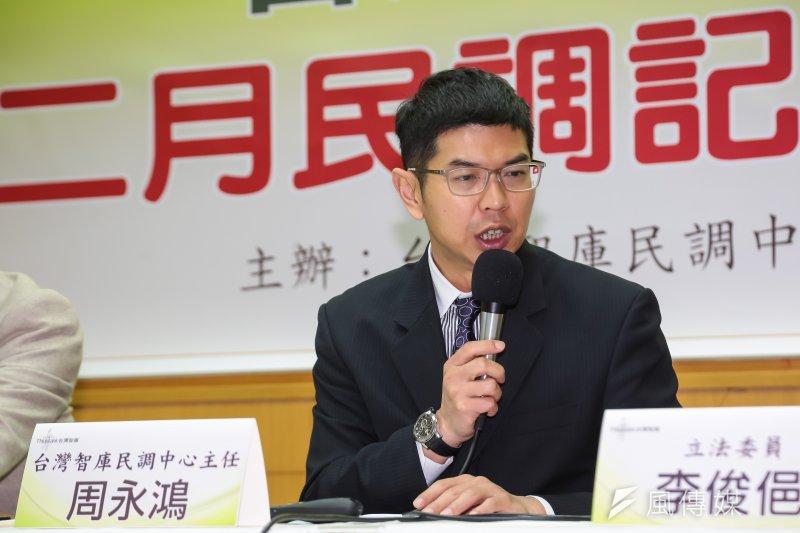 20170216-台灣智庫民調中心主任周永鴻16日召開「年金改革民調記者會」。(顏麟宇攝)
