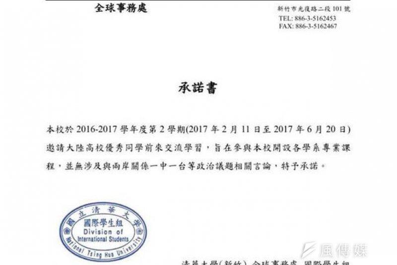 教育部證實,除了世新大學之外,清大等其他5所學校也有簽署類似「一中承諾書」的文件。(取自網路)