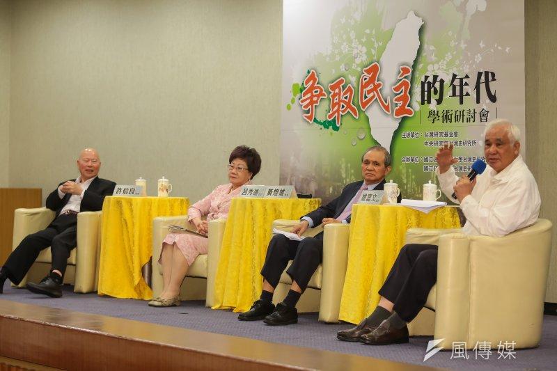 「爭取民主的年代」學術研討會。(顏麟宇攝)