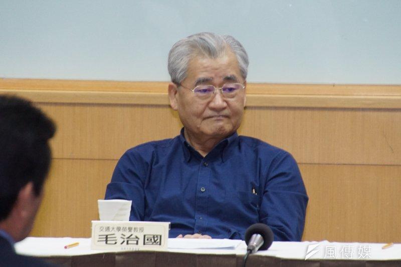 20170513-長風基金會公共政策座談會,毛治國出席。(盧逸峰攝)