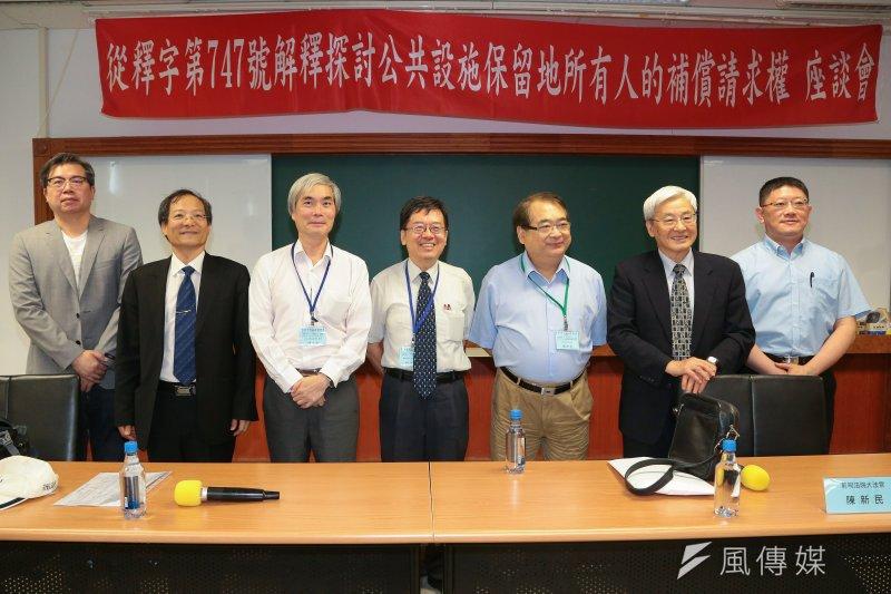 20170601-台灣法學基金會1日舉辦「從釋字第747號解釋,探討公共設施保留地所有人的補償請求權」座談會。(顏麟宇攝)