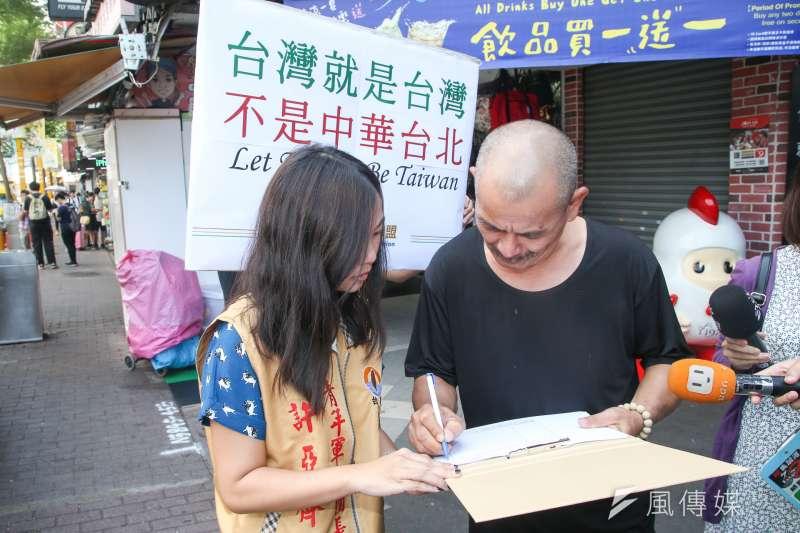 20170813-呼應日本人發起的發起的台灣正名活動,台聯「2020東京奧運台灣正名,街頭連署暨記者會」在台北舉行,台聯青年部主任許亞齊等在街頭展開連署。(陳明仁攝)