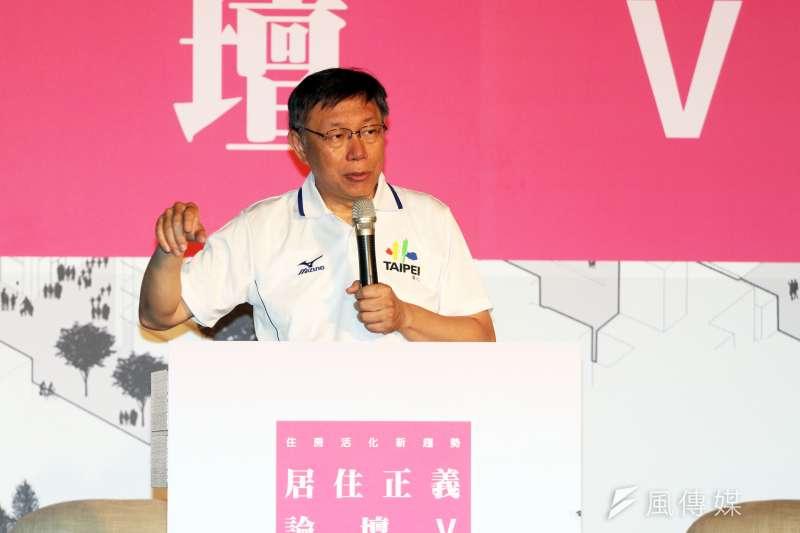 台北市長柯文哲12日出席居住正義論壇,指出除了蓋公宅,也必須將包租代管加上來,所以如何讓大家把空屋釋出,就是整個戰略需要重新調整的地方。(蘇仲泓攝)