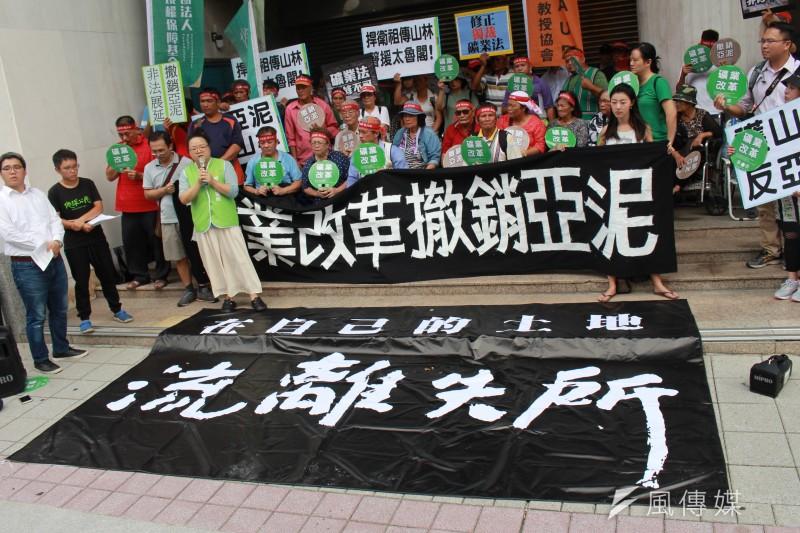 地球公民基金會等環團與花蓮當地太魯閣族北上立院召開記者會,抗議針對亞泥礦權展延的訴願遭到駁回。(資料照片,方炳超攝)