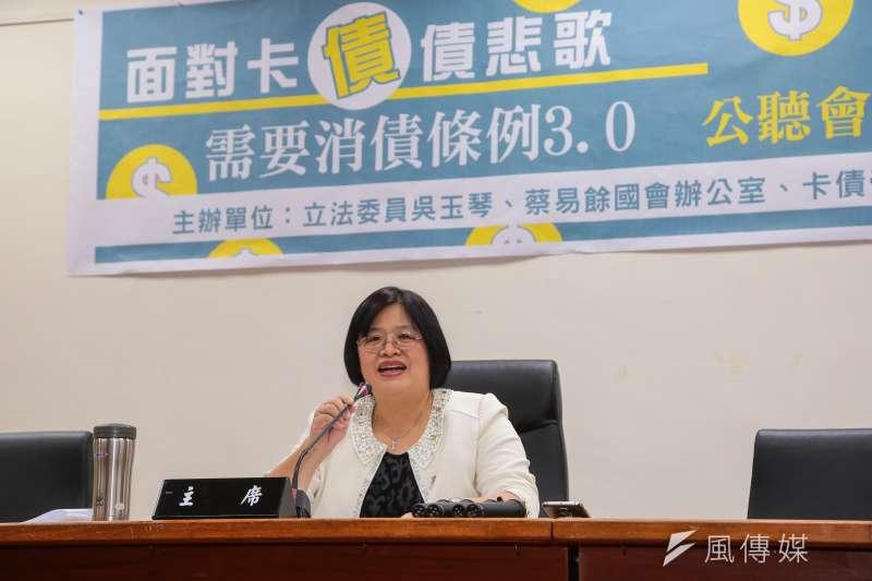 民進黨立委吳玉琴17日召開「面對卡債悲歌,需要消債條例3.0」公聽會。(資料照,顏麟宇攝)