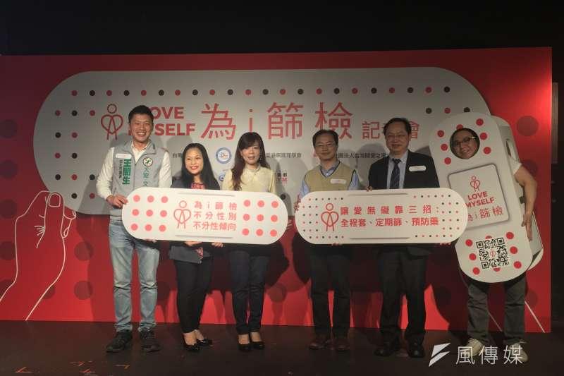 台灣愛滋病學會今(30)日於台大體育館2樓後台咖啡,舉行2017愛滋防治宣導計畫「為i篩檢」響應世界愛滋日暨《性觀念與性行為之矛盾大調查》公布結果記者會。(曾詩婷攝)