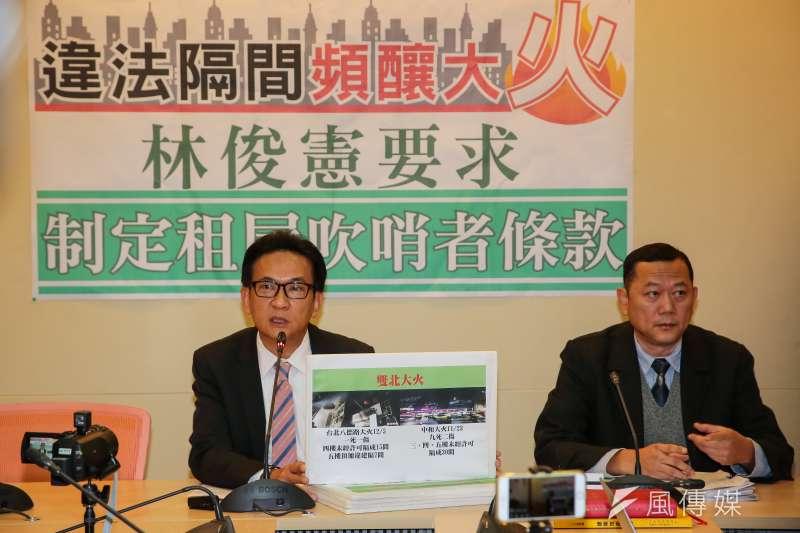 民進黨立委林俊憲8日召開「違法隔間頻釀大火,制定租屋吹哨者條款」記者會。(顏麟宇攝)