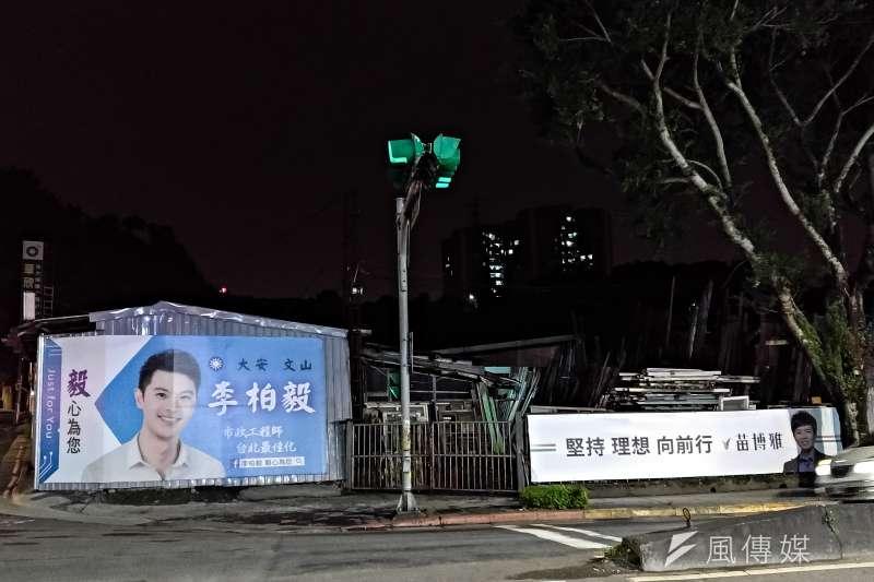 20180104-競選招牌專題配圖,台北市文山區李柏毅。(甘岱民攝)