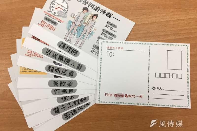 2018-01-07-抗議勞基法修惡,國民黨製作過勞心聲明信片。(羅暐智攝)