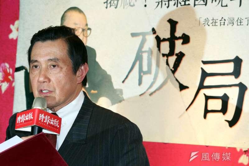前總統馬英九出席「破局:揭祕!蔣經國晚年權力佈局改變的內幕」新書發表會。(蘇仲泓攝)