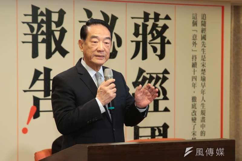 親民黨主席宋楚瑜12日出席「蔣經國祕書報告!」新書發表記者會。(顏麟宇攝)