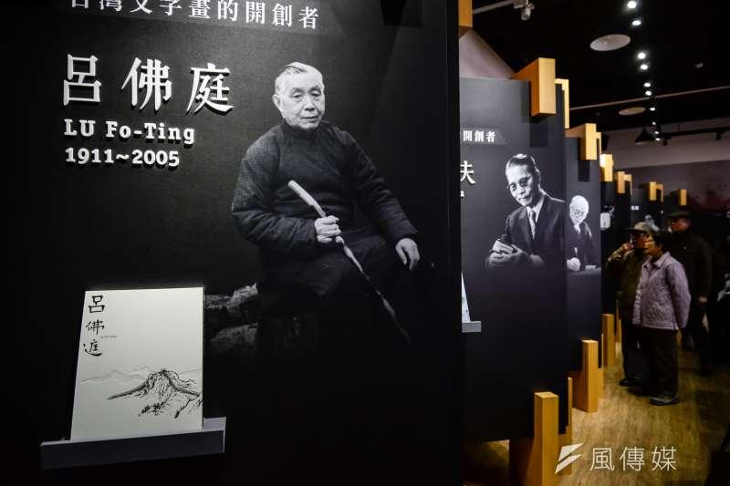 島嶼傳燈人紀錄片特展,牆上展出紀錄片中的藝術家生平。(甘岱民攝)