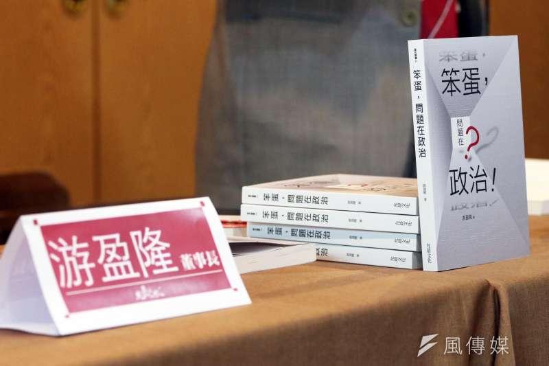 20180303-台灣民意基金會董事長游盈隆新書「笨蛋,問題在政治!」發表會下午登場。(蘇仲泓攝)