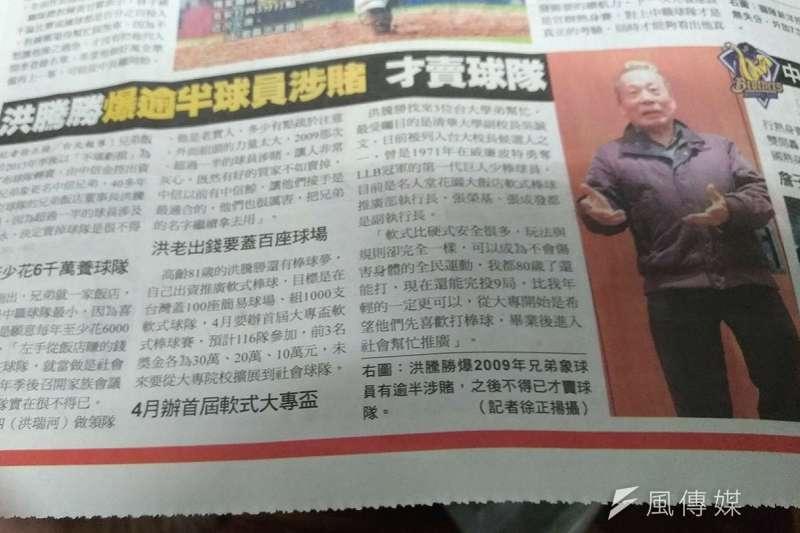 中職之父洪騰勝(翻拍自《自由時報》)