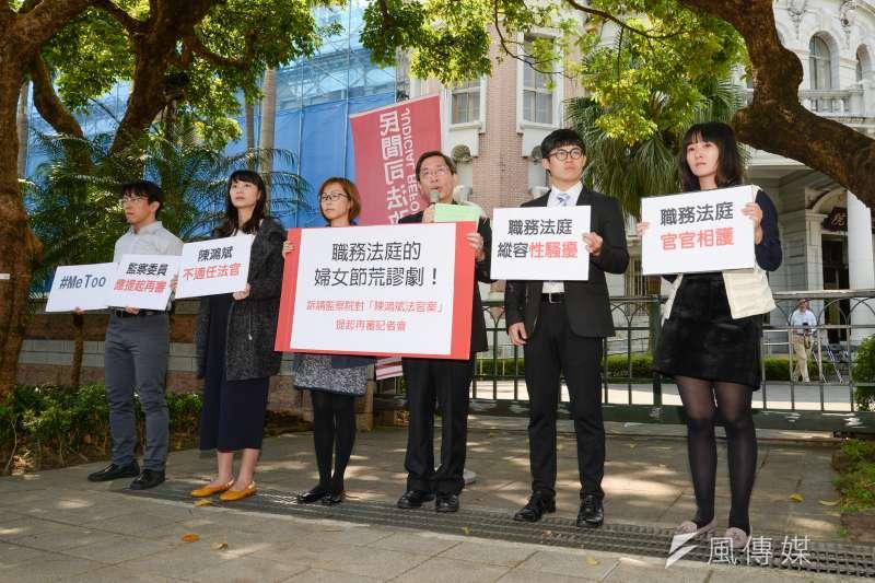 民間司改會對「陳鴻斌騷擾女助理不免職案」訴請監察院提起再審。(甘岱民攝)