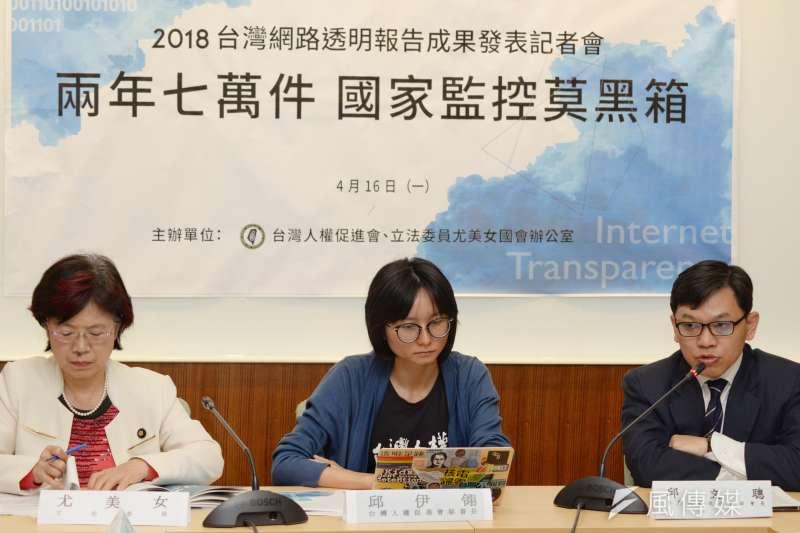 20180416-「2018台灣網路透明報告成果發表」記者會。(甘岱民攝)