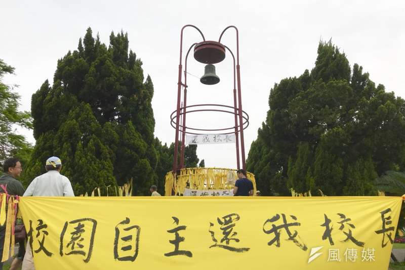 台灣大學傅鐘拉起黃布條「校園自主還我校長」,象徵台大支援管中閔。(吳尚軒攝)