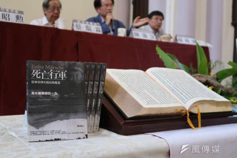 白色恐怖迫害的政治受難者蘇友鵬的傳記《死亡行軍》,由其姪子龔昭勳著作,新書發表會13日在台北濟南教會舉行。(朱冠諭攝)