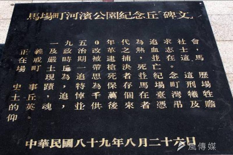 1953年5月19日,年輕醫生黃溫恭被槍決於馬場町。(圖為馬場町紀念公園之碑文)
