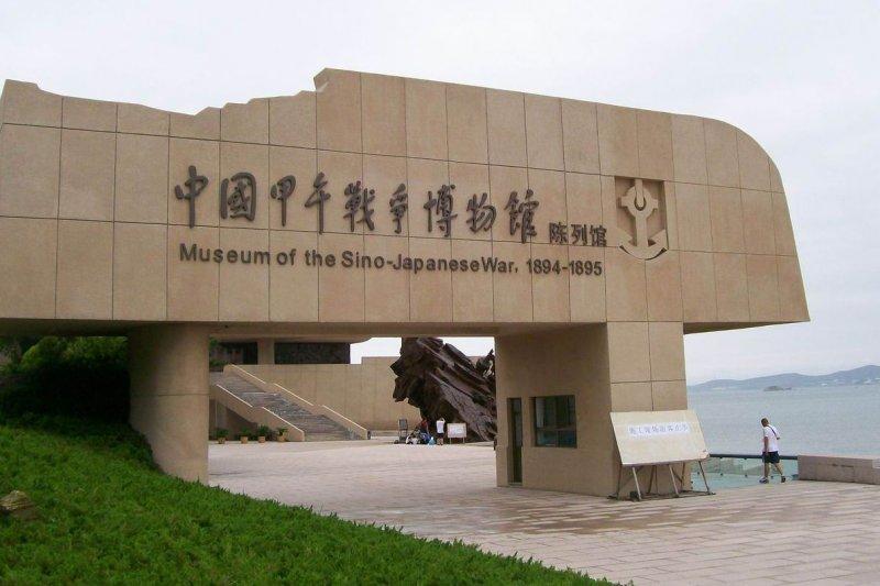 甲午戰爭博物館