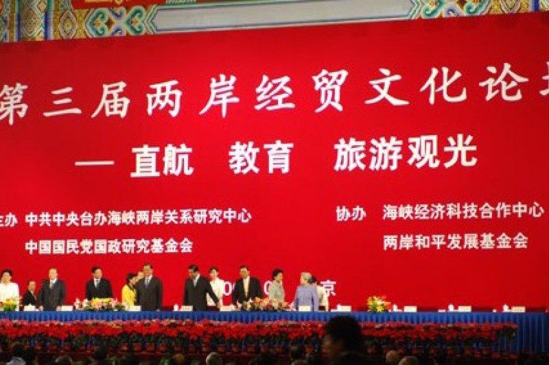 第三屆兩岸經貿文化論壇。