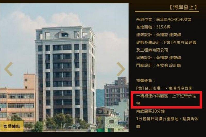 工業住宅的銷售廣告竟寫著「一橋相連內科園區,上下班舉步從容」,北市議員王威中直指,根本是引導買家作為自用住宅,引誘違法。(取自維多利亞集團網站)