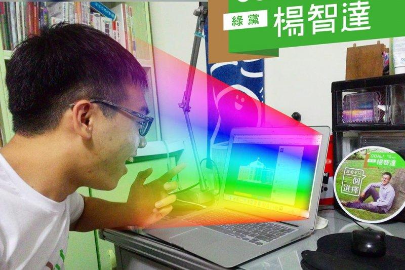 楊智達(取自楊智達臉書)