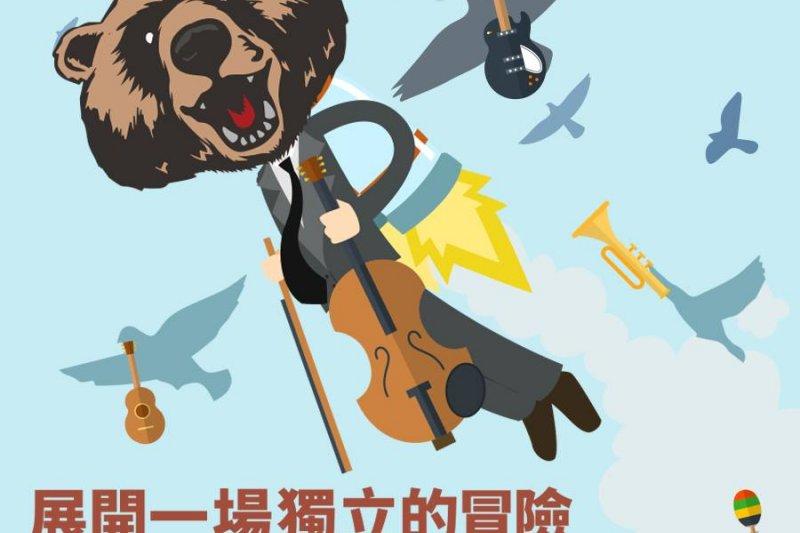 自由台灣黨(臉書)