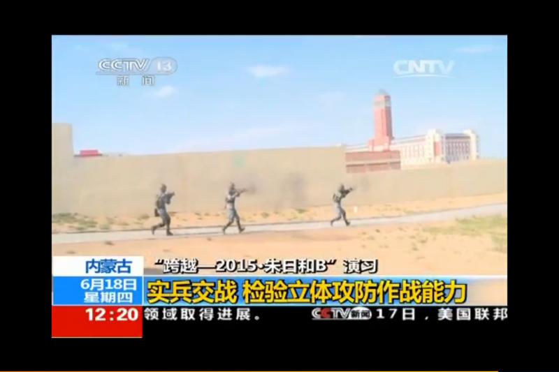 中國央視披露共軍圍繞著「山寨 ...
